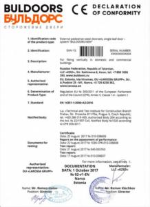 Сертификат двери Бульдорс