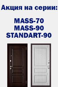 Акция на MASS-70, MASS-90 и STANDART-90