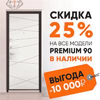 premium-90 акция!
