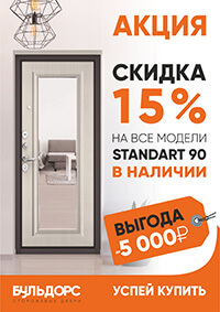 standart-90 акция